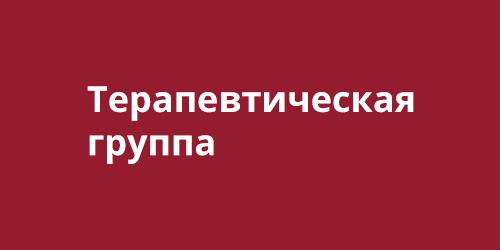 terapevticheskaya-gruppa
